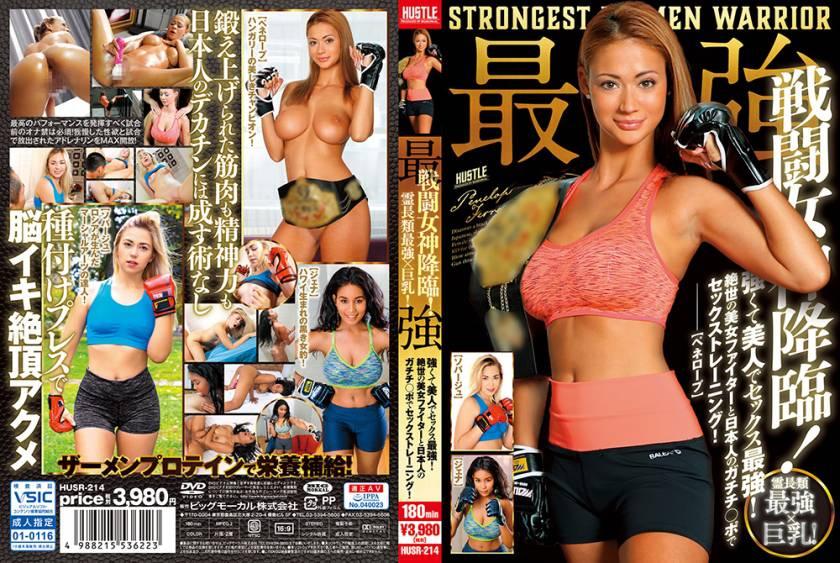 最強戦闘女神降臨!霊長類最強×巨乳!強くて美人でセックス最強!絶世の美女ファイターと日本人のガチチ○ポでセックストレーニング! サンプル画像