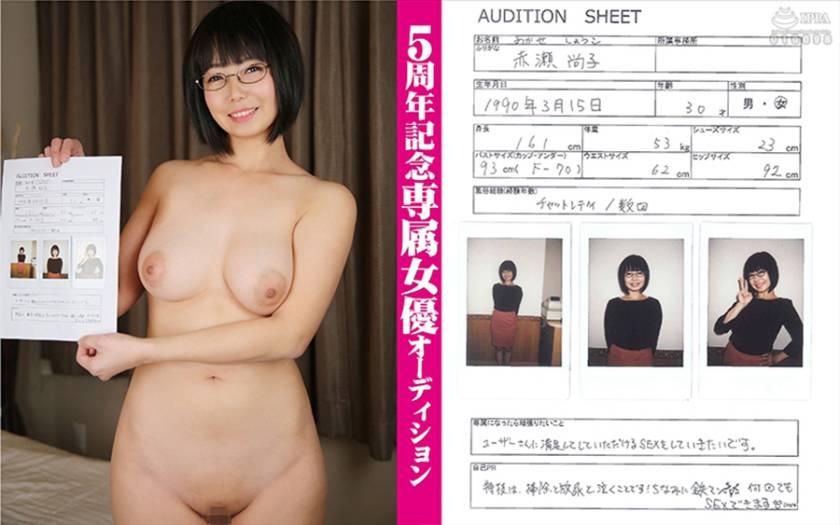 ミスターミチル5周年記念専属女優オーディション エントリーナンバー11 赤瀬尚子 サンプル画像