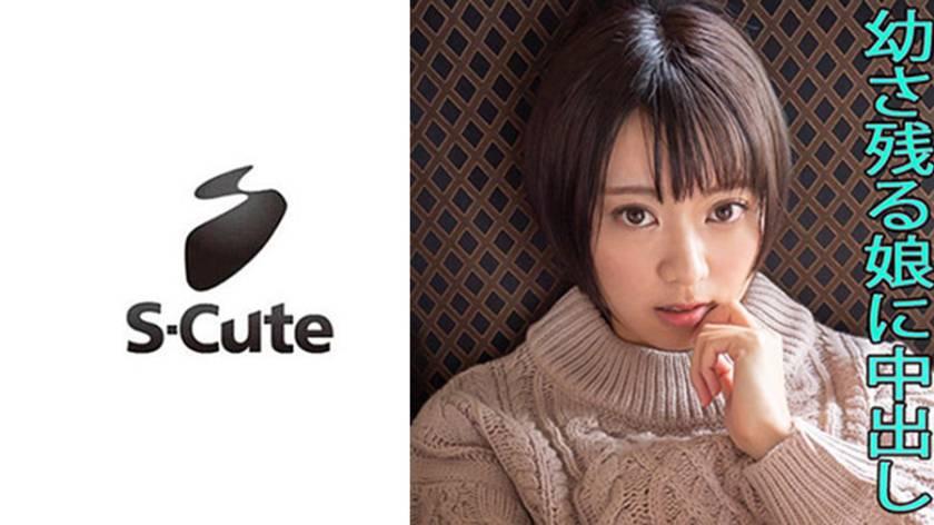 すず(20) S-Cute 華奢な美少女と中出しH サンプル画像