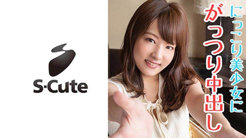 みかこ(23) S-Cute 笑顔でHするパイパン美少女に中出し サンプル画像