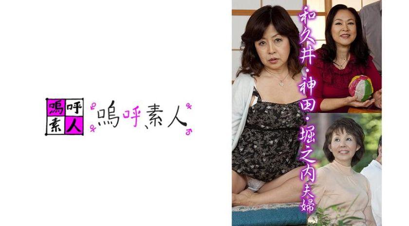 和久井・神田・堀之内夫婦 サンプル画像