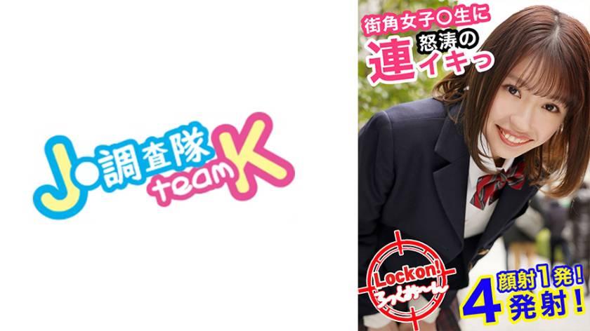 無垢な制服女子を緊縛し●●SEXでイカせろ! #紗希#18歳 サンプル画像