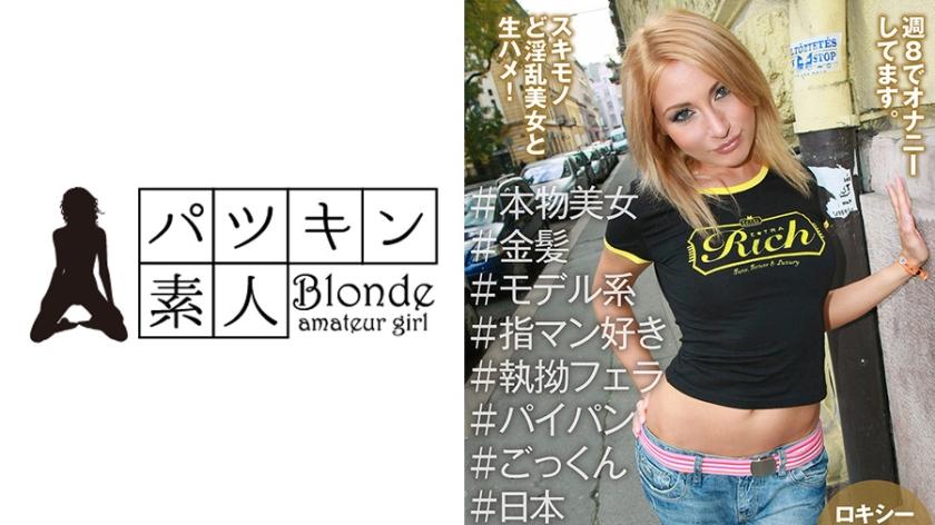 ハンガリーで遭遇したモデル系美女!神クビレの金髪美女を生ハメAVデビュー!週8でオナニーしてます。スキモノど淫乱美女と生ハメ! サンプル画像