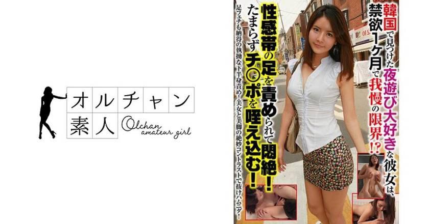 韓国で見つけたヨアソビ大好きな彼女は、禁欲1ヶ月で我慢の限界!?性感帯の足を責められて悶絶!たまらずチ○ポを咥え込む! サンプル画像