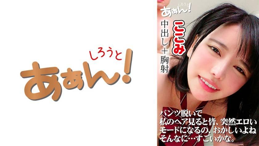 出会い系アプリで知り合った制服娘のここみちゃん18歳 サンプル画像