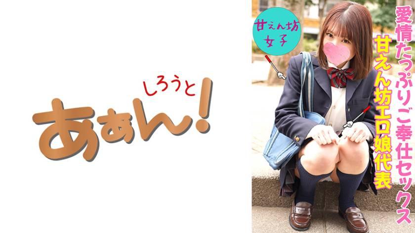イマドキ女子の円交(パパ活)事情! さき サンプル画像