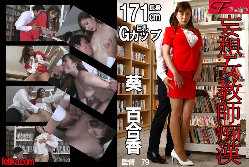 妄想女教師痴漢 葵百合香 サンプル画像