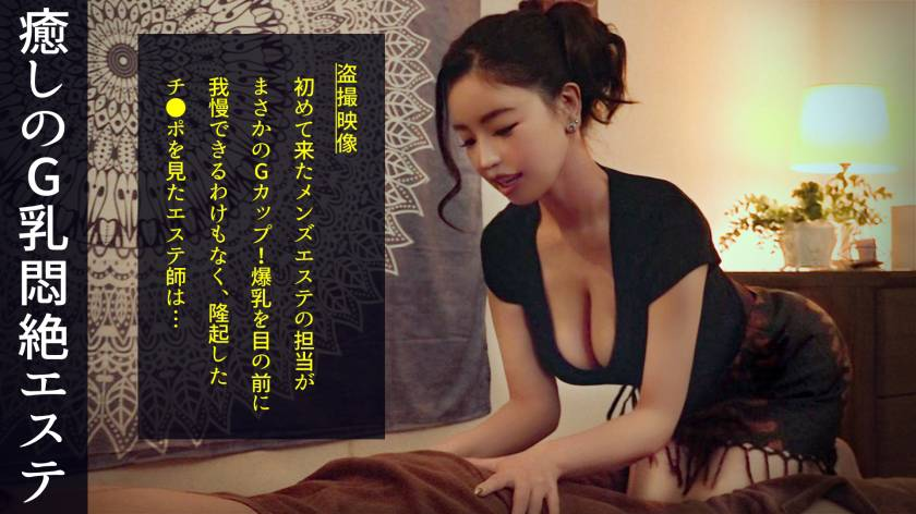 【メンズエステ盗撮】エロ可愛い店員さんに興奮してしまったけど…まさか?勃起した僕の性器を私的に使用!! サンプル画像