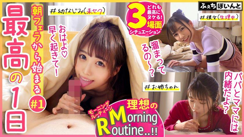 【配信専用】朝フェラから始まる最高の1日 理想のMorning Routine!! 1 サンプル画像