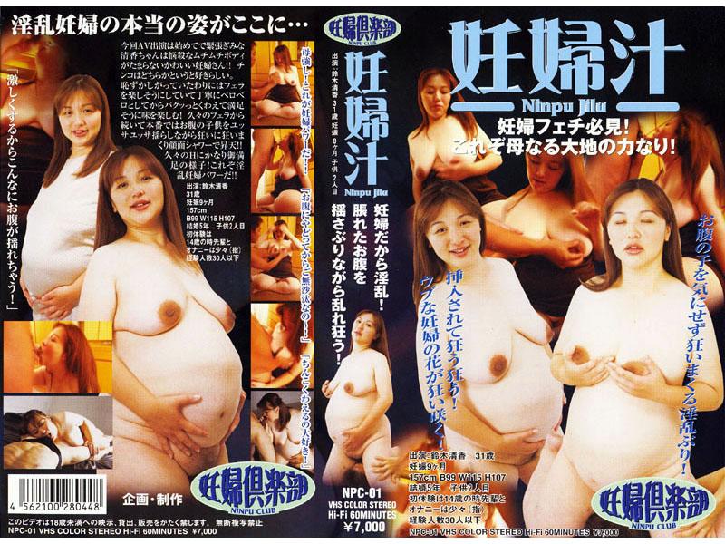 妊婦汁 鈴木清香