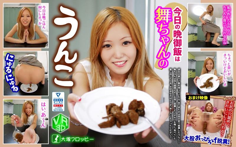 【VR】超ドS彼女の糞尿スカトロFUCK 赤渕蓮