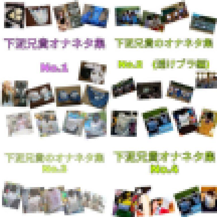 セットNo.1~4 下泥兄貴オナネタ集 サンプル画像