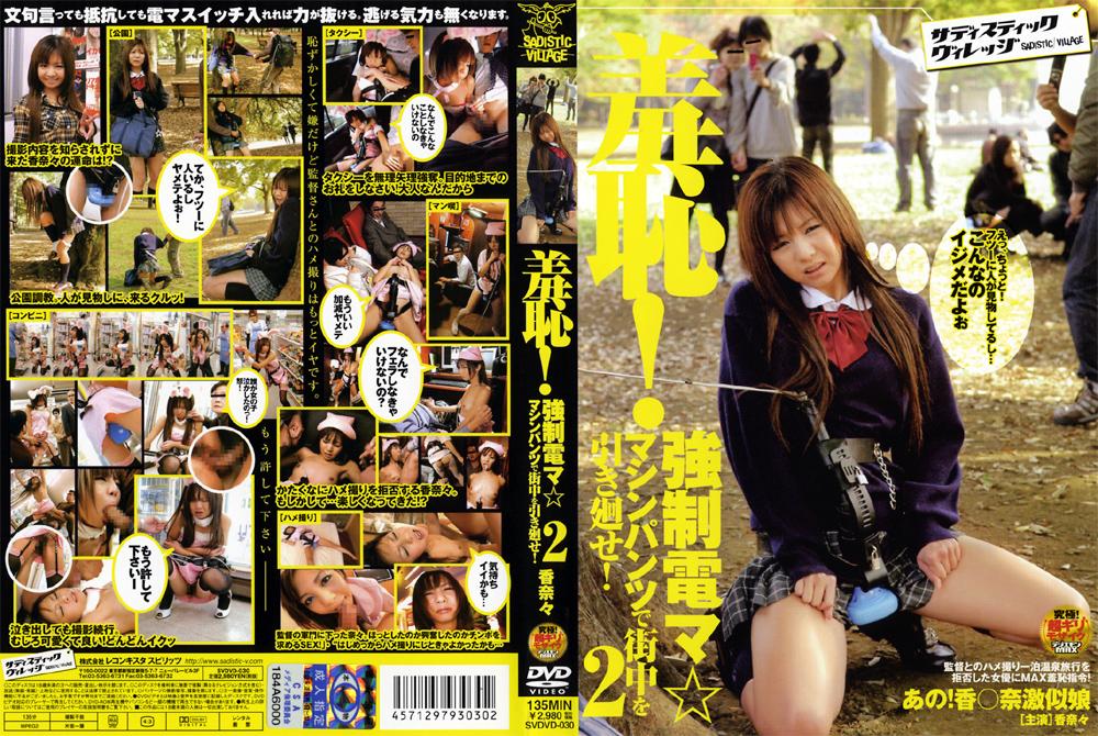 羞恥!強制電マ☆マシンパンツで街中を引き廻せ!2